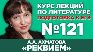 А.А. Ахматова «Реквием» (анализ тестовой части) | Лекция №121