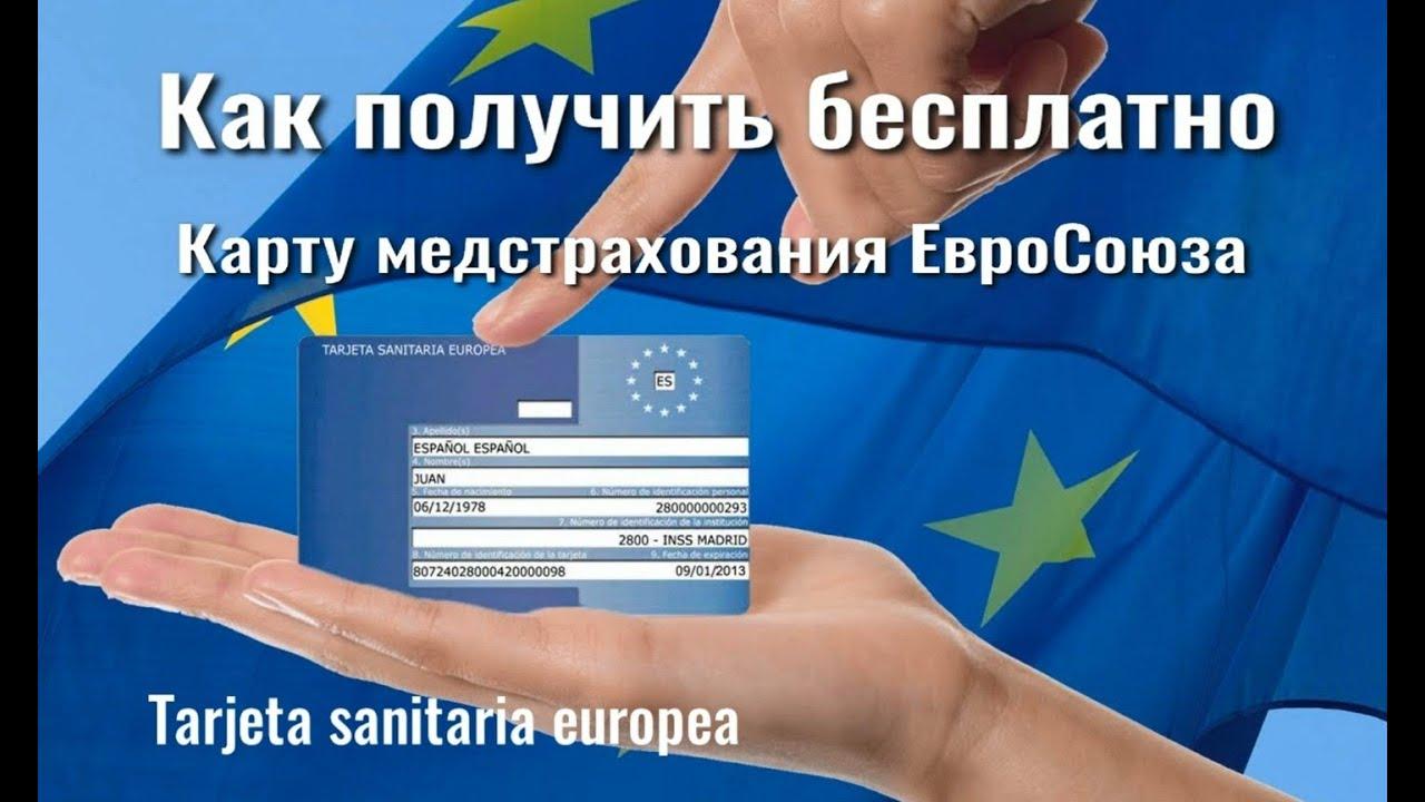 Как запросить европейскую медицинскую карточку | Тархета санитария (tarjeta sanitaria europea)