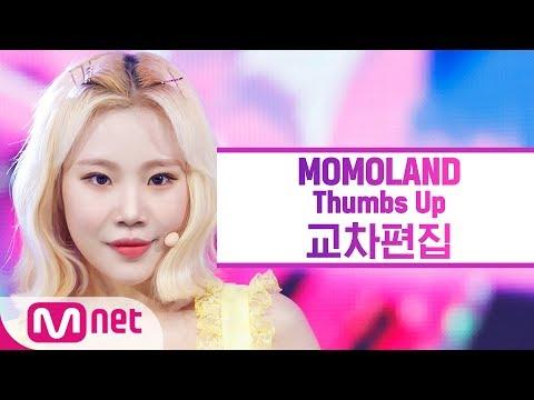 모모랜드 - Thumbs Up 교차편집 (MOMOLAND Stage Mix)