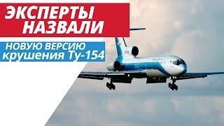 Эксперты назвали новую версию крушения Ту-154