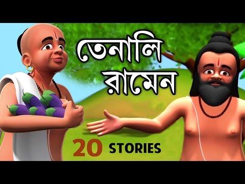 Moral Stories of Tenali Raman Collection | বাংলা গল্প | Tenali Raman Stories For Kids | 3D Stories