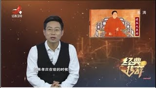 《经典传奇》孝庄秘史:揭秘孝庄皇后的谜之情史 20191118