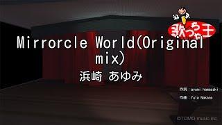 【カラオケ】Mirrorcle World(Original mix)/浜崎 あゆみ 浜崎あゆみ 検索動画 29