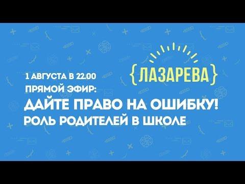 """""""Дайте право на ошибку! Роль родителей в школе"""" со Светланой Комиссарук"""