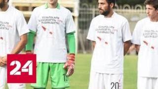Грузинские футболисты устроили антироссийский демарш - Россия 24
