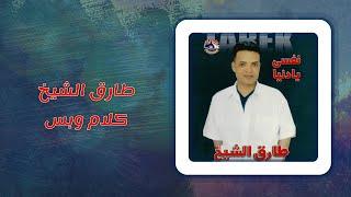 طارق الشيخ - كلام وبس | Tarek El Sheikh - Kalam We Bas