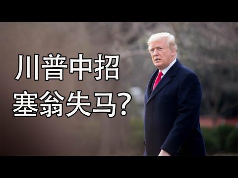 川普中招:塞翁失马?