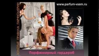 Сколько ароматов должно быть у женщины?