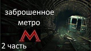 Заброшенные места Новосибирска №5 (2 часть)