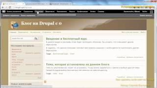 Как сделать свой сайт на Drupal. Как установить счетчик на свой сайт.