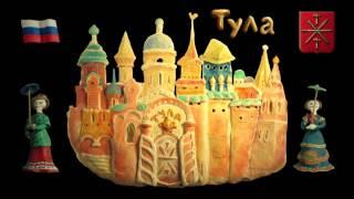 Мы живем в России - Тула (Видеоэнциклопедия нашей страны)