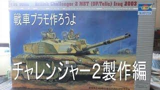 【戦車プラモ作ろう】1/35チャレンジャー2 イラク戦仕様