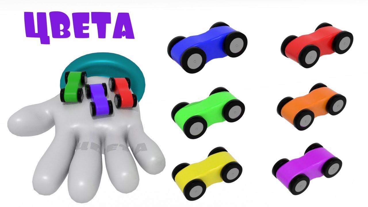 Машинки перевертыши  Учим цвета Чунга Чанга