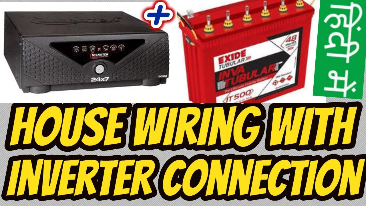 House Wiring With Inverter Connection ke simple Funde |House Wiring ...