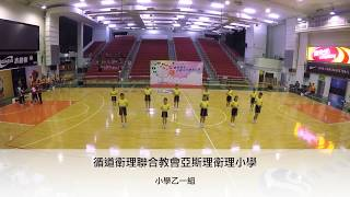 Publication Date: 2018-05-05 | Video Title: 跳繩強心校際花式跳繩比賽2016(小學乙一組) - 循道衛理