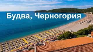 Будва Курорты Черногории Курорты и Пляжи Мира Смотреть Видео о Местах Отдыха Resorts and Beaches