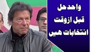 PTI chairman Imran Khan makes big announcement in press conference | 24 News HD