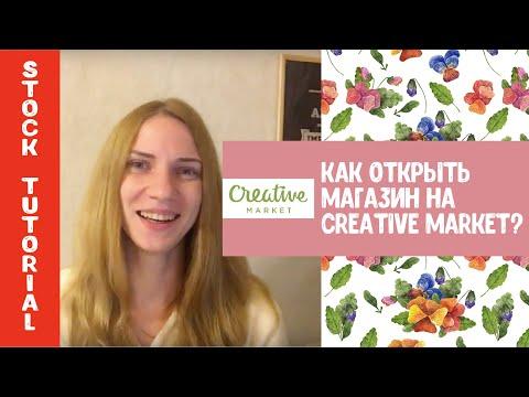 Старт на стоках. Как открыть магазин на Creative Market. Как пройти экзамен? Ошибки новичков.