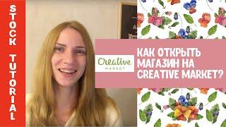 старт на стоках. Как открыть магазин на Creative Market. Как пройти экзамен? Ошибки новичков