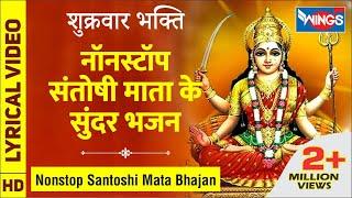 शुक्रवार भक्ति : नॉनस्टॉप संतोषी माता के सुंदर भजन - Nonstop Santoshi Mata Ke Bhajan : Bhajan Song