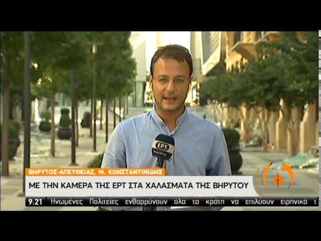 <span class='as_h2'><a href='https://webtv.eklogika.gr/virytos-apostoli-tis-ert-sti-viryto-07-08-2020-ert' target='_blank' title='Βηρυτός | Αποστολή της ΕΡΤ στη Βηρυτό | 07/08/2020 | ΕΡΤ'>Βηρυτός | Αποστολή της ΕΡΤ στη Βηρυτό | 07/08/2020 | ΕΡΤ</a></span>