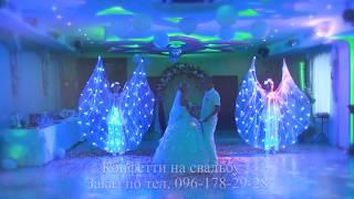 Конфетти на свадьбу. Конфетти Одесса. Первый танец молодоженов
