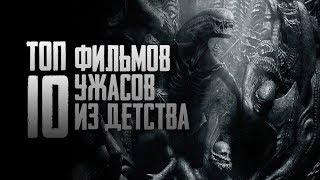 САМЫЕ СТРАШНЫЕ ФИЛЬМЫ ИЗ ДЕТСТВА | ТОП 10 фильмов ужасов, на которых я вырос (Greed71 Review)