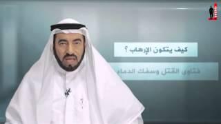 الإرهاب خطر على الإسلام - د.طارق السويدان - قصة وفكرة