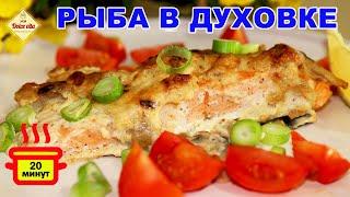 Рыба в духовке за 20 минут. С обалденным вкусным соусом! Лосось запечённый в духовке. Моя Dolce vita