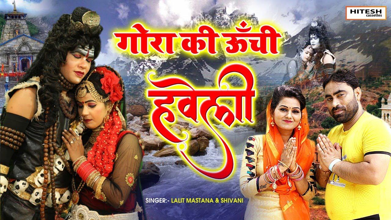 सावन स्पेशल DJ शिव भजन 2020 | Gora Ki Unchi Haweli | गौरा की ऊँची हवेली | Shivani & Lalit Mastana
