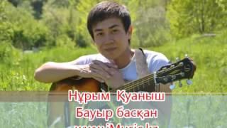 Нурым Куаныш | жаңа əн