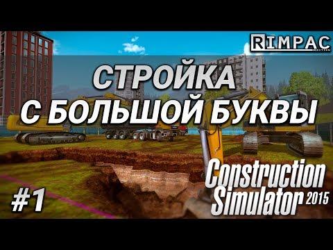 Construction Simulator 2015 _ #1 _ Пилотная серия! Кооператив!