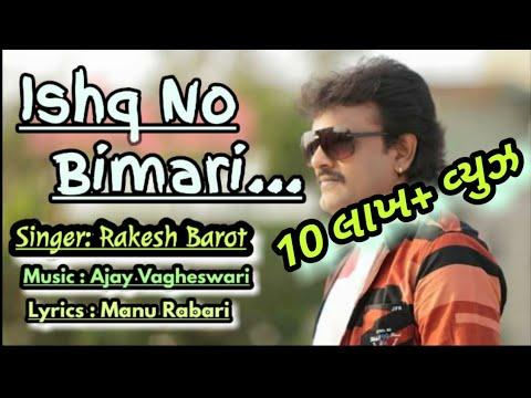 Rakesh Barot - Ishq No Bimari (Mp3)| Rakesh Barot Official |New song 2018
