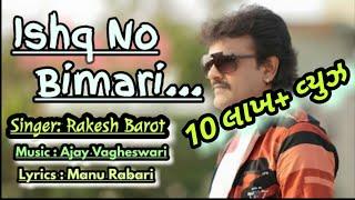 Rakesh Barot - Ishq No Bimari (Mp3)  Rakesh Barot Official  New song 2018