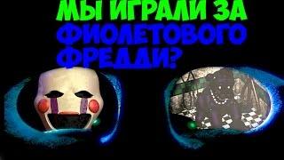 Five Nights At Freddy s 3 Как поиграть за ФИОЛЕТОВОГО ФРЕДДИ 5 Ночей у Фредди