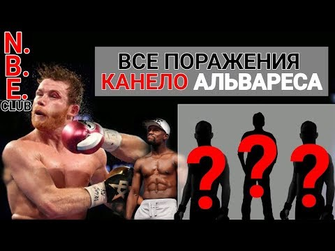 ВСЕ поражения Сауля Канело Альвареса (English & Español Subs)