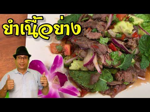 ยำเนื้อย่าง เนื้อสันนอกย่างนุ่มๆฉ่ำๆ ทำง่ายอร่อยมาก #Spicy beef salad | เชฟแดง in USA