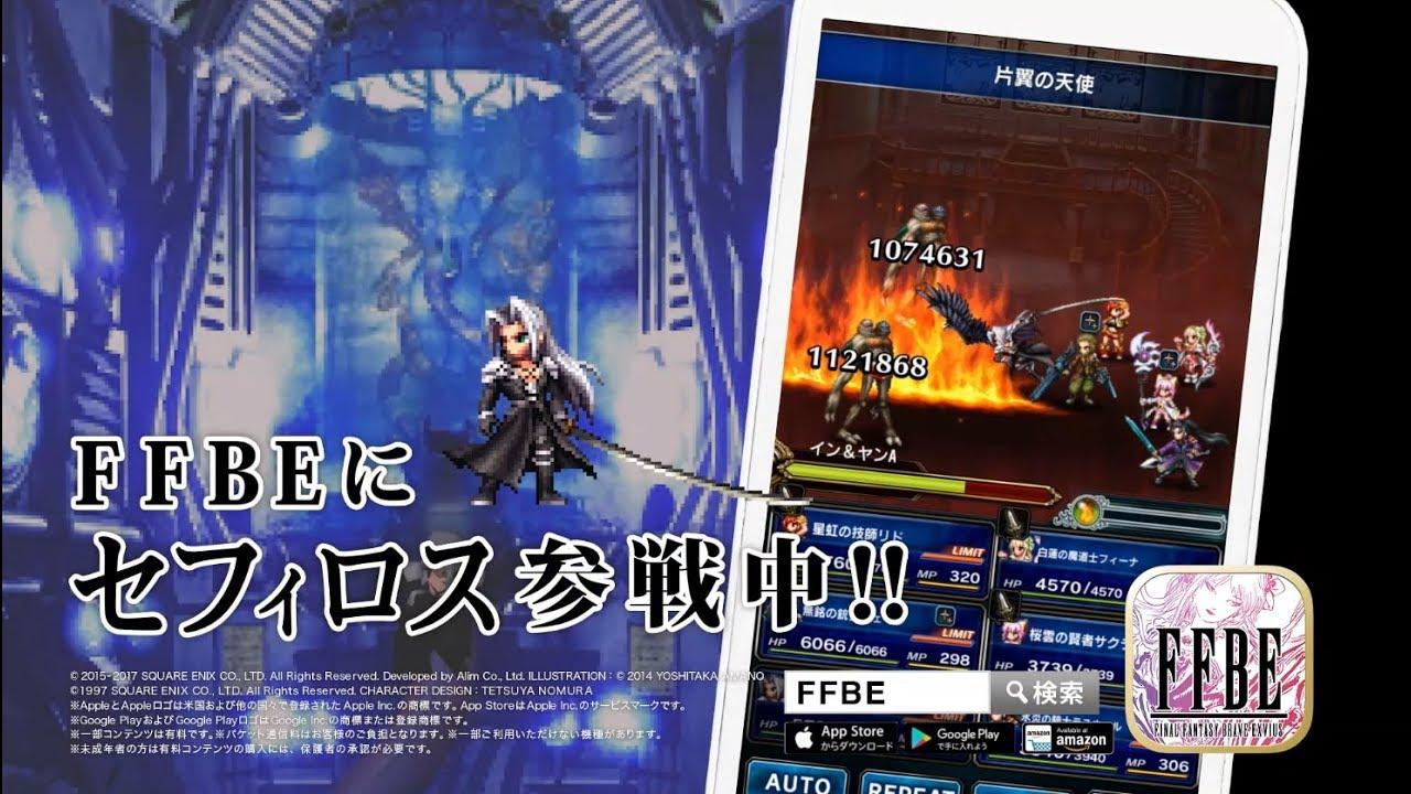 FFBE] Final Fantasy Brave Exvius - A2, Dark Veritas