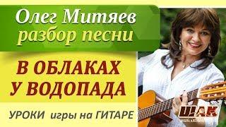 """Красивая песня под гитару """"В облаках у водопада"""" - О. Митяева. Как играть на гитаре"""