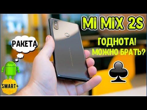 Xiaomi MI Mix 2S - вот это я понимаю цена/качество. Но это не точно... Обзор