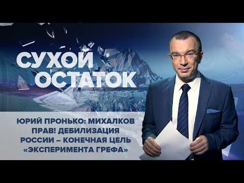 Юрий Пронько: Михалков прав! Дебилизация России – конечная цель «эксперимента Грефа»