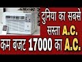 Air conditioner at best price in india Lowest बजट का A.C.,A.C. in lowest range