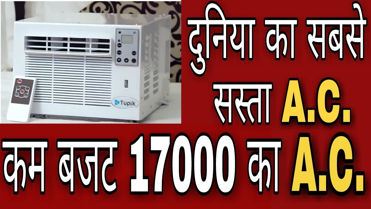 Air conditioner at best price in india Lowest बजट का A C ,A C  in lowest  range