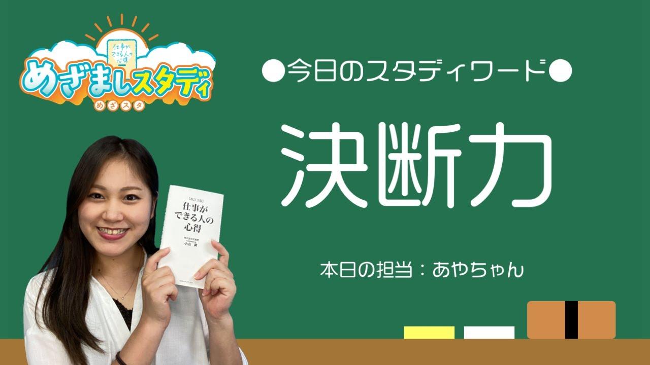 2021/2/15【めざましスタディ】[決断力」(小山昇の書籍「仕事ができる人の心得」より