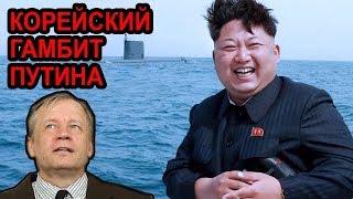 Встреча Трампа и Ким Чен Ына — провал Путина / Аарне Веедла