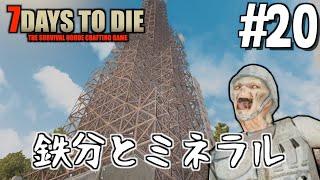 7days to die #20 『鉄分とミネラル』