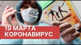 Коронавирус Пандемия Новости 19 марта 19 03 2020 Коронавирус в России и мире