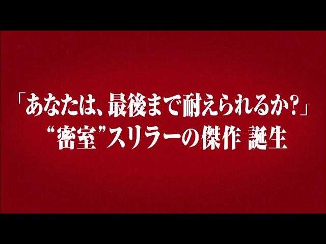 映画『ある優しき殺人者の記録』予告編
