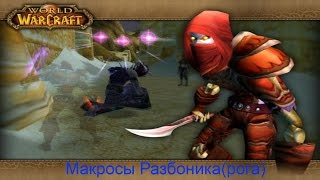 ���� World Of Warcraft �������-������� ���������� (����)