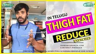 THIGH FAT REDUCE EXERCISES For WOMEN ||THIGH FAT BURNING EXERCISES AT HOME  IN TELUGU